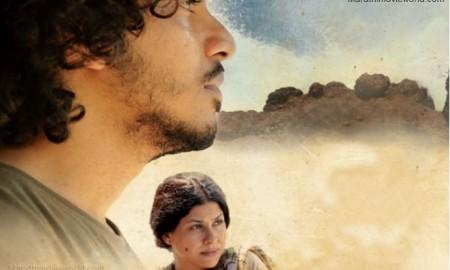 Marathi Film 'Kaasav'