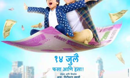 Kaay Re Rascalaa Marathi Movie Poster