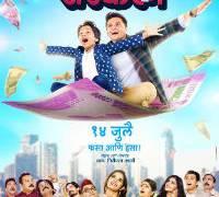 Kaay Re Rascalaa Marathi Film Poster