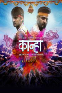 Kanha Marathi Film Poster