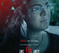 Kanika Marathi Movie Poster