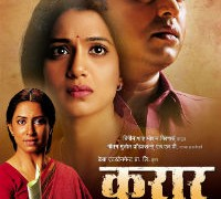 Karaar Marathi Film Poster