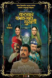 Subodh Bhave, Katyar Kaljat Ghusali, Movie