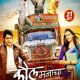 Kaul Manacha Marathi Movie Poster