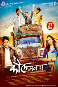 Kaul Manacha Marathi Movie Poster