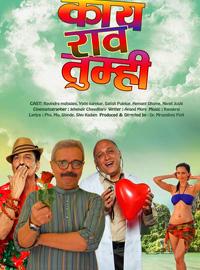 Kay Raav Tumhi, Movie