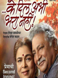 ke-dil-abhi-bhara-nahin-marathi-natak