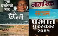 Prabhat Puraskar, Awards, Khwada, Nagarik