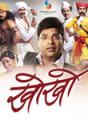 Kho kho movie