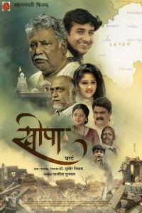 Khopa Marathi Film Poster