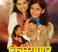 Kimayagar Marathi Play Poster
