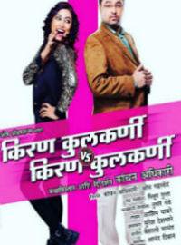 Kiran Kulkarni Vs Kiran Kulkarni Marathi Film