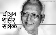 Shahir Sable, Krishnarao Sable