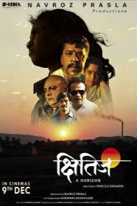Kshitij Marathi Movie Poster