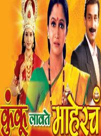 Kunku Lavle Maherche Marathi Film Poster