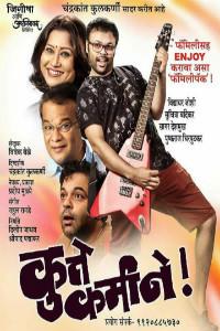 Kutte Kaminee Marathi Play