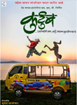 Kutumb Marathi Movie