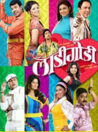 Ladi Godi Marathi Movie Poster