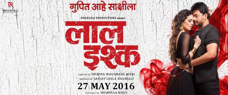 Laal Ishq Marathi Film