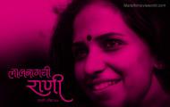 Lalbaugchi Rani, Veena Jamkar, Lalbagchi Rani, Marathi Movie