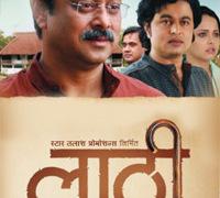Laathi marathi Movie Picture