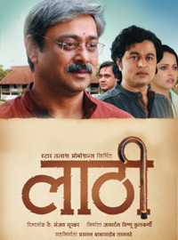 Laathi marathi Movie Picture