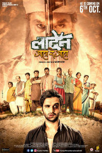 Laden Aala Re Aala Marathi Movie