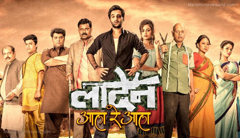 'Laden Aala Re Aala' Movie Poster, Kara Suryawanshi , Saksham Kulkarni  Yatin Kadam, Azeem, Vrushali Hatalkar, Sunil Joshi, Kanchan Pagare, Akshada Patel