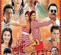 Lai Jhakaas Marathi Movie