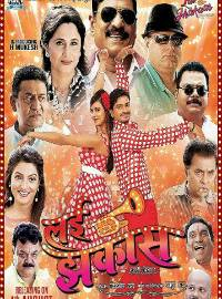 Lai Jhakaas Marathi Movie