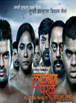 Lalbaug Parel Marathi Movie