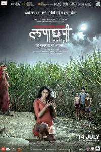 Lapachhapi Marathi Film