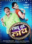 Laath Marathi Movie