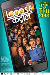 Looose Control Marathi Film Poster