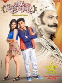 lord-of-shingnapur-marathi-movie-poster