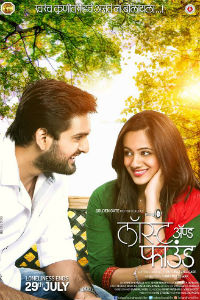 Lost And Found Marathi Film Poster