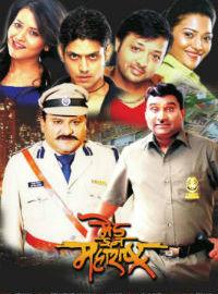 Made In Maharashtra Marathi Film Poster