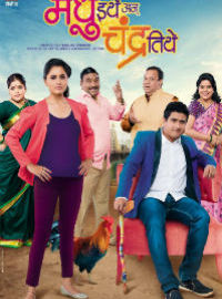 Madhu Ithe Chandra Tithe Marathi Film Poster
