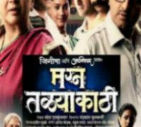 Magna Talyakathi Marathi Natak Poster