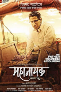 mahanayak-marathi-movie-poster