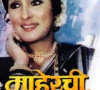 Maherchi Manse Marathi Movie