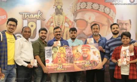 music launch of 'Thank You Vitthala'