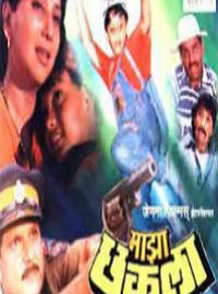 Majha Chakula Marathi Movie