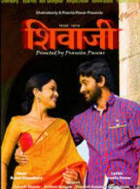Majha Naav Shivaji Marathi Film Poster