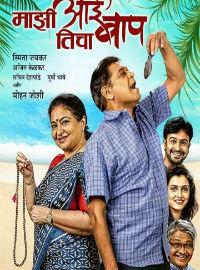 Majhi Aai Ticha Baap Marathi Play Poster