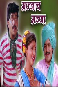 Majjach Majja Marathi Film