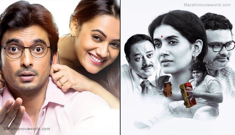 Marathi Movie 'Mala Kahich Problem Nahi', 'Kachha Limbu'