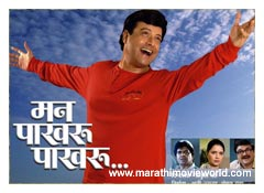 Man Pakharu Pakharu (2008) - Marathi Movie