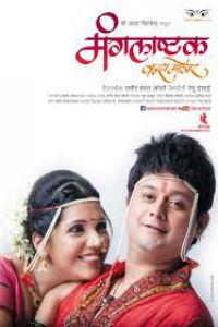 Mangalashtak Once More Marathi Film Poster