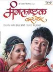 Mangalashtak Once More,  Poster
